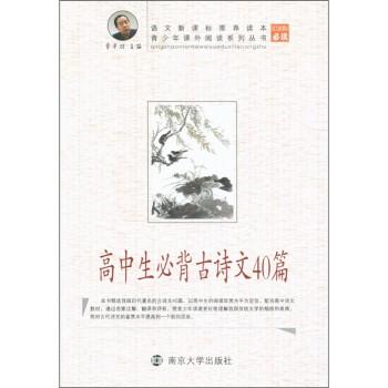 青少年课外阅读系列丛书:高中生必背古诗文40篇 PDF版