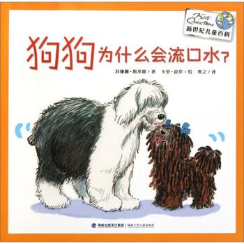 新世纪儿童百科:狗狗为什么会流口水? [7-10岁] PDF电子版