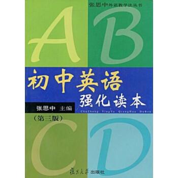 张思中外语教学法丛书:初中英语强化读本 电子版下载