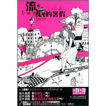 儿童文学金牌作家书系-流浪的暑假 [7-14岁] PDF版下载