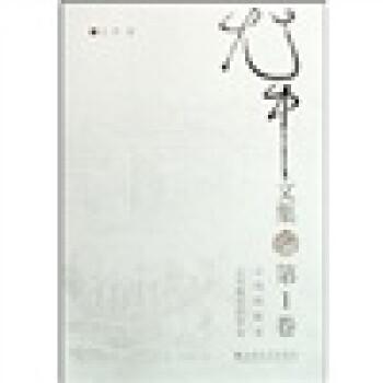尤中文集:云南民族史·云南地方沿革史 电子书