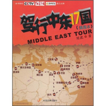 驾行中东17国  [Middle East Tour] PDF版下载