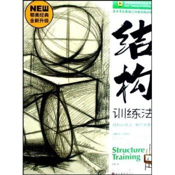 美术考前素描几何体结构训练法 电子版