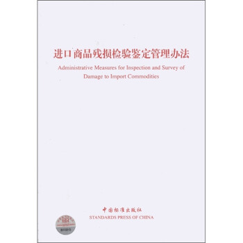 进口商品残损检验鉴定管理方法  [Administrative Measure for Inspection and Survey of Damage to Import Commodities] 在