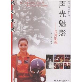 图文台湾·声光魅影:台湾影视 试读