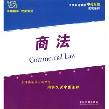 法学双语教学中英对照法规系列:商法 电子书