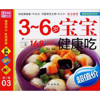 健康就要这样吃:3-6岁宝宝健康吃 版