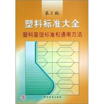 塑料标准大全:塑料基础标准和通用方法 电子书