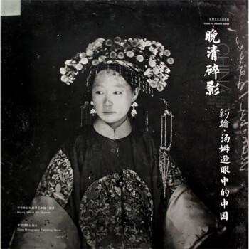 晚清碎影:约翰·汤姆逊眼中的中国 PDF版下载