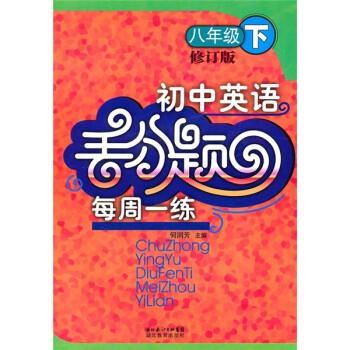 初中英语丢分题每周一练 电子书下载