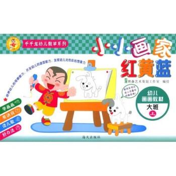 千千龙幼儿教学系列·小小画家红黄蓝:幼儿画画教材 [3-6岁] 下载