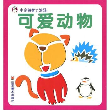 小企鹅智力涂鸦:可爱动物 [3-6岁] 电子书