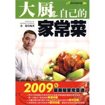大师教你学做家常菜系列:大厨自己的家常菜 PDF版下载