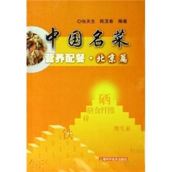 中国名菜营养配餐:北京篇 试读
