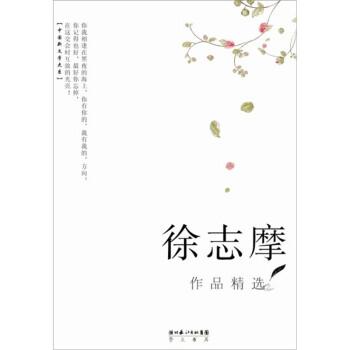 徐志摩作品精选 试读