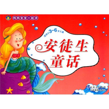 妈妈宝宝一起读:安徒生童话 [3-6岁] 试读