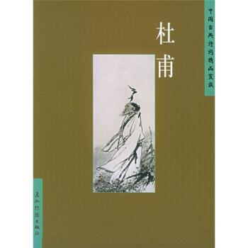中国古典诗词精品赏读:杜甫 在线阅读