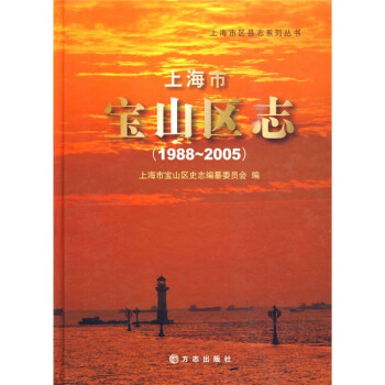 上海市宝山区志 电子书