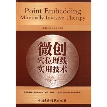 微创穴位埋线实用技术  [Point Embedding Minimally Invasive Therapy] PDF版
