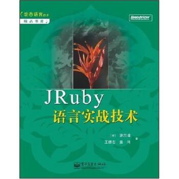Jruby 语言实战技术