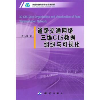 道路交通网络三维GIS数据组织与可视化  [3D GIS Data Organization and Visualization of Road Transportation Network] 在线阅