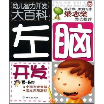 左脑开发 [5-6岁] 在线阅读