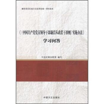《中国共产党党员领导干部廉洁从政若干准则》实施办法学习问答 试读