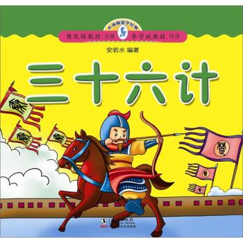 小海豚蒙学经典:36计 [3-6岁] 试读