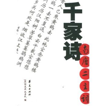 中国古代诗文经典选本:千家诗 电子书