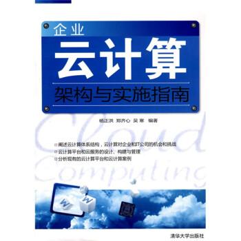企业云计算架构与实施指南 PDF版下载