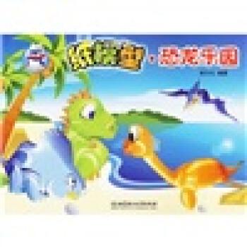纸艺小超人:纸模型·恐龙乐园 [3-6岁] 试读