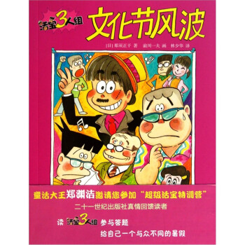 活宝三人组:文化节风波 [11-14岁] 下载