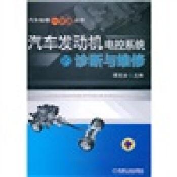 汽车发动机电控系统的诊断与维修 在线下载