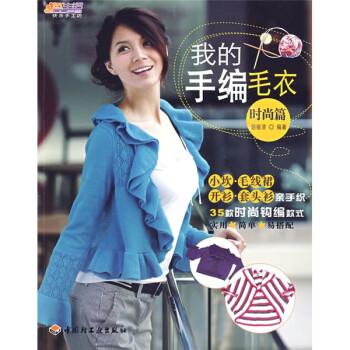 悠生活·快乐手工坊:我的手编毛衣 电子版下载