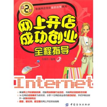 网上开店成功创业全程指导 PDF版下载