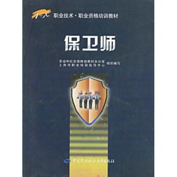 职业技术·职业资格培训教材:保卫师 PDF版下载
