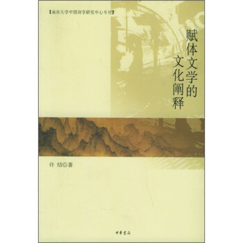赋体文学的文化阐释 下载
