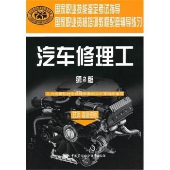 汽车修理工:辅导练习 电子版