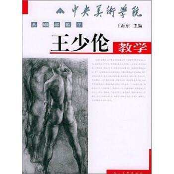 中央美术学院基础部教学:王少伦教学 在线阅读