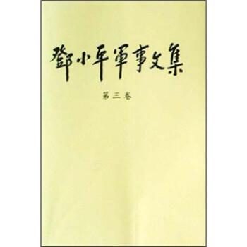 邓小平军事文集 在线阅读