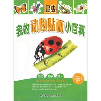 我的动物贴画小百科:昆虫 [3-10岁] 在线阅读