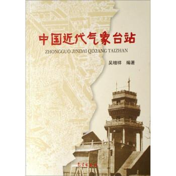 中国近代气象台站 电子书