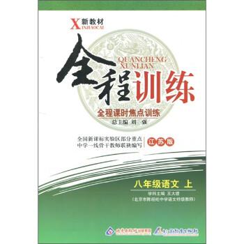 全程训练·全程课时焦点训练:8年级语文 电子书下载