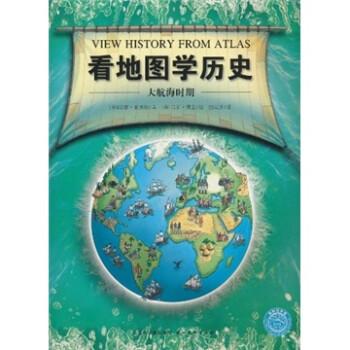 看地图学历史:大航海时期 [7~14岁] [View History from Atlas] PDF版下载