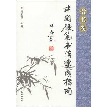 中国硬笔书法速成指南·楷书卷 在线下载