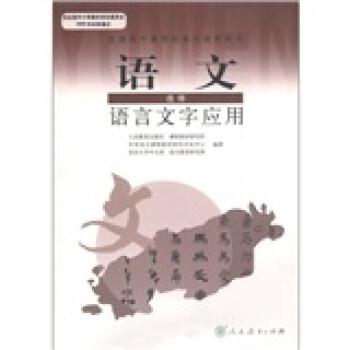 普通高中课程标准实验教科书:语文·语言文字应用 试读