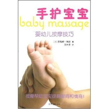 手护宝宝:婴幼儿按摩技巧 试读