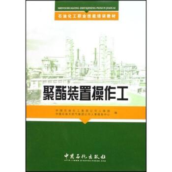 石油化工职业技能培训教材:聚酯装置操作工 PDF版下载