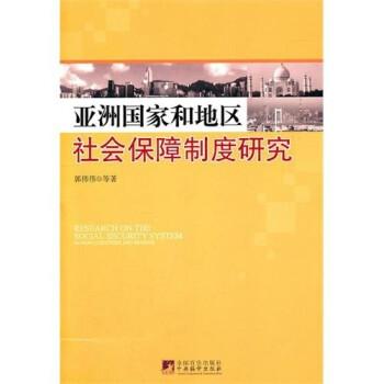 亚洲国家和地区社会保障制度研究 版