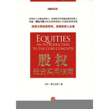 股权投资实用指南  [Equities:Anintroductiontothecoreconcepts] 试读